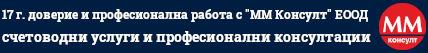 ММ Консулт ЕООД